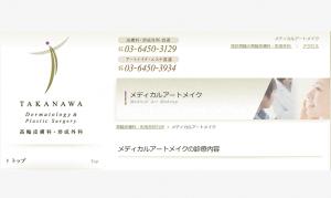 高輪皮膚科アートメイク東京