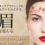 東京銀座スキンケアクリニックの特徴と詳細