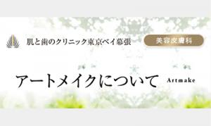 東京肌と歯海浜幕張アートメイク