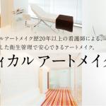 ウィメンズヘルスクリニック東京の特徴と詳細。20年以上の実績と人気。
