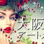 大阪でアートメイククリニックをお探しの方必見!安くて人気のクリニック全12選!