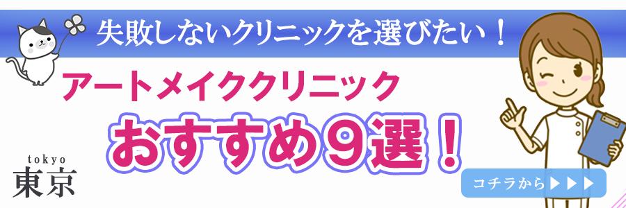 アートメイク東京おすすめ9選バナーpc