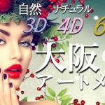 【最新6D眉20,000円~】大阪のアートメイククリニック人気おすすめ14選!
