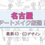 【最新6D眉】名古屋のアートメイクおすすめ全12選&解説!