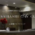 心斎橋Aiクリニック|ラグジュアリーな空間とおもてなしのアートメイク