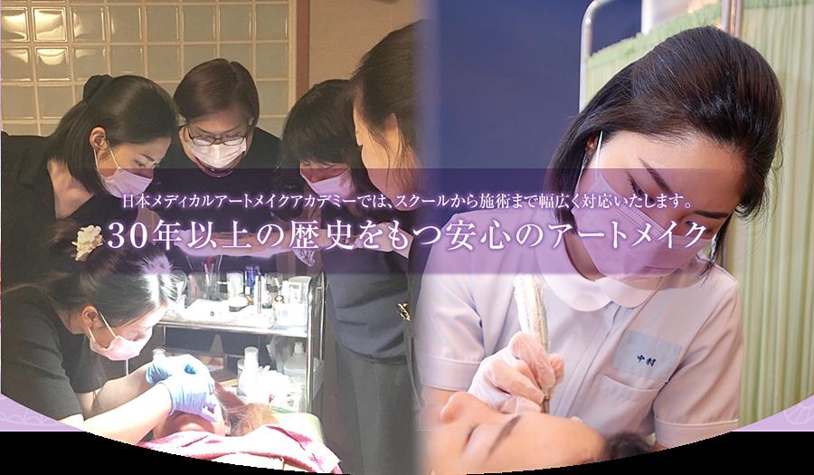 日本メディカルアートメイクアカデミーの特徴