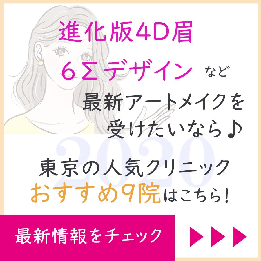 おすすめアートメイククリニック9選sp2