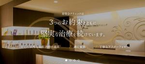 恵聖会クリニック-top