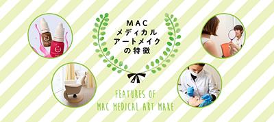 MACメディカルアートメイクの特徴