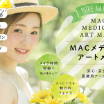 MACメディカルアートメイク(W CLINIC)のアートメイクの特徴と詳細