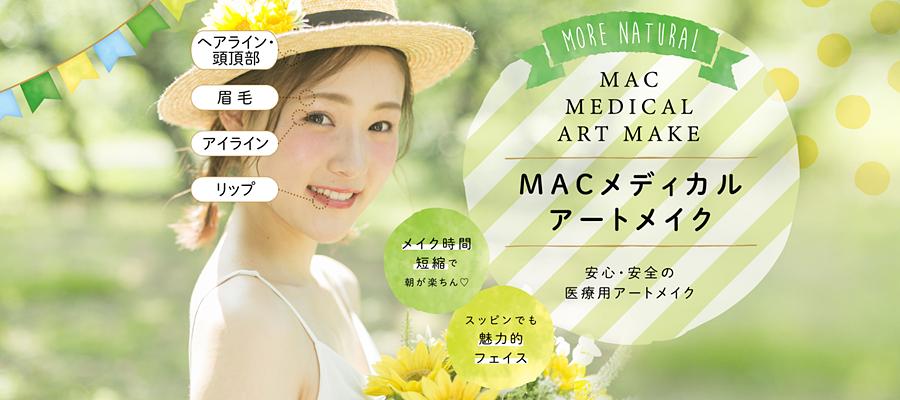 MACメディカルアートメイク-top