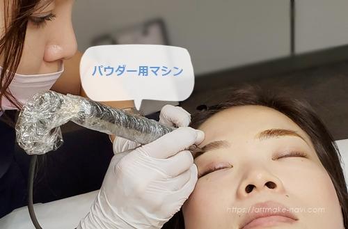 アートメイクギャラリー体験口コミ-施術6-2
