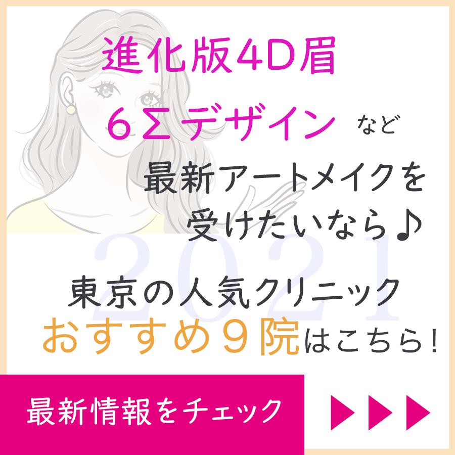 おすすめアートメイククリニック東京sp2