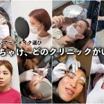 【最新4D・6D眉】アートメイク!東京でおすすめのクリニック全20選&解説!