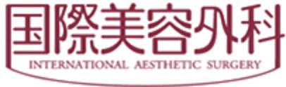 国際美容外科